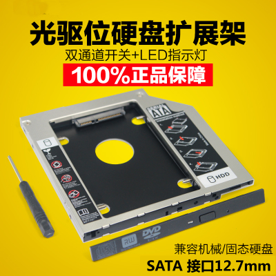 12.7mm notebook drive hard drive bay 2.5 inch mechanical SSD solid state drive optical drive bracket SATA3