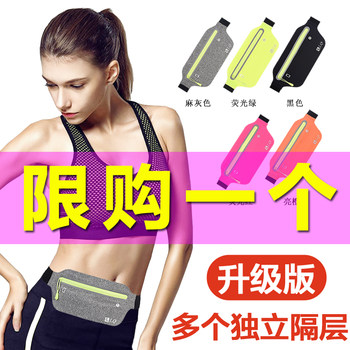 Sports pockets running mobile phone bag men and women multifunctional outdoor equipment waterproof invisible ultra-thin touch screen small belt bag