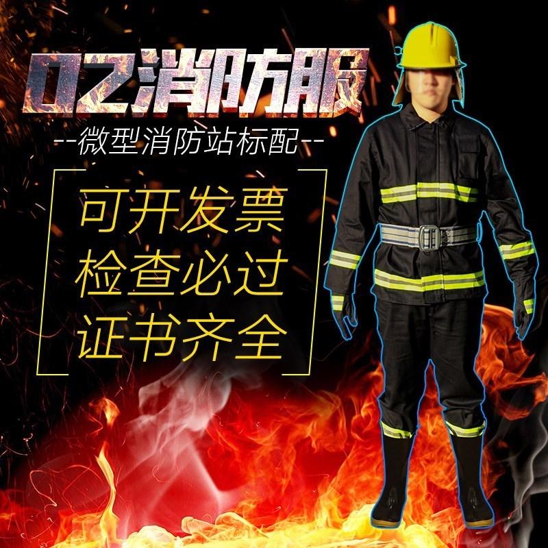 消防服02式消防套装灭火服加厚战斗服服装防火防护服微型消防站