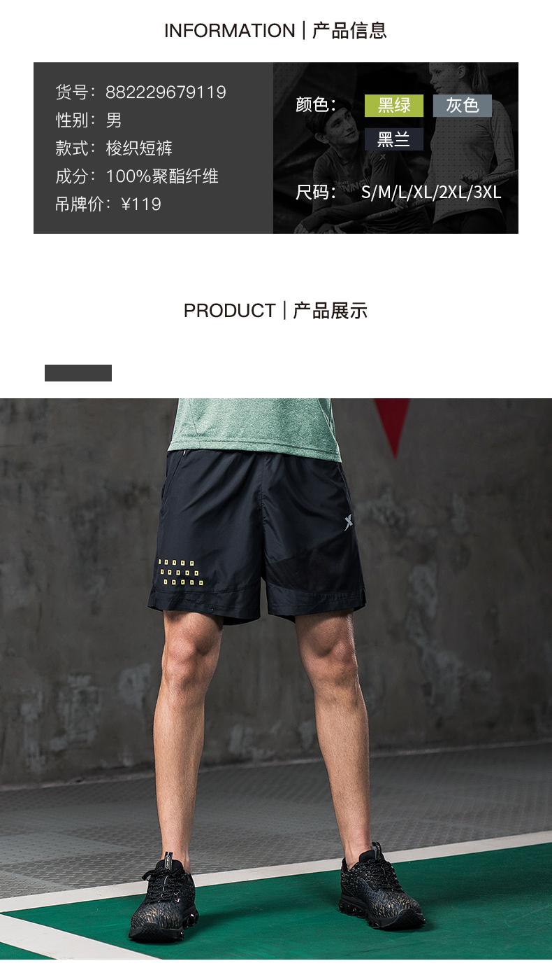 特步 男子梭织短裤 舒适训练健身短裤882229679119-
