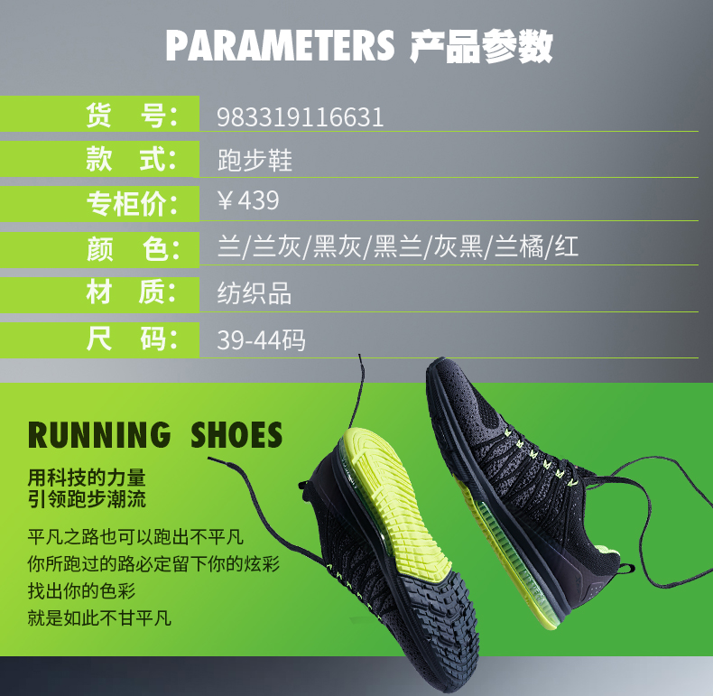 特步 专柜款 男子秋季跑鞋 17新品驭光科技气垫夜跑鞋983319116631-