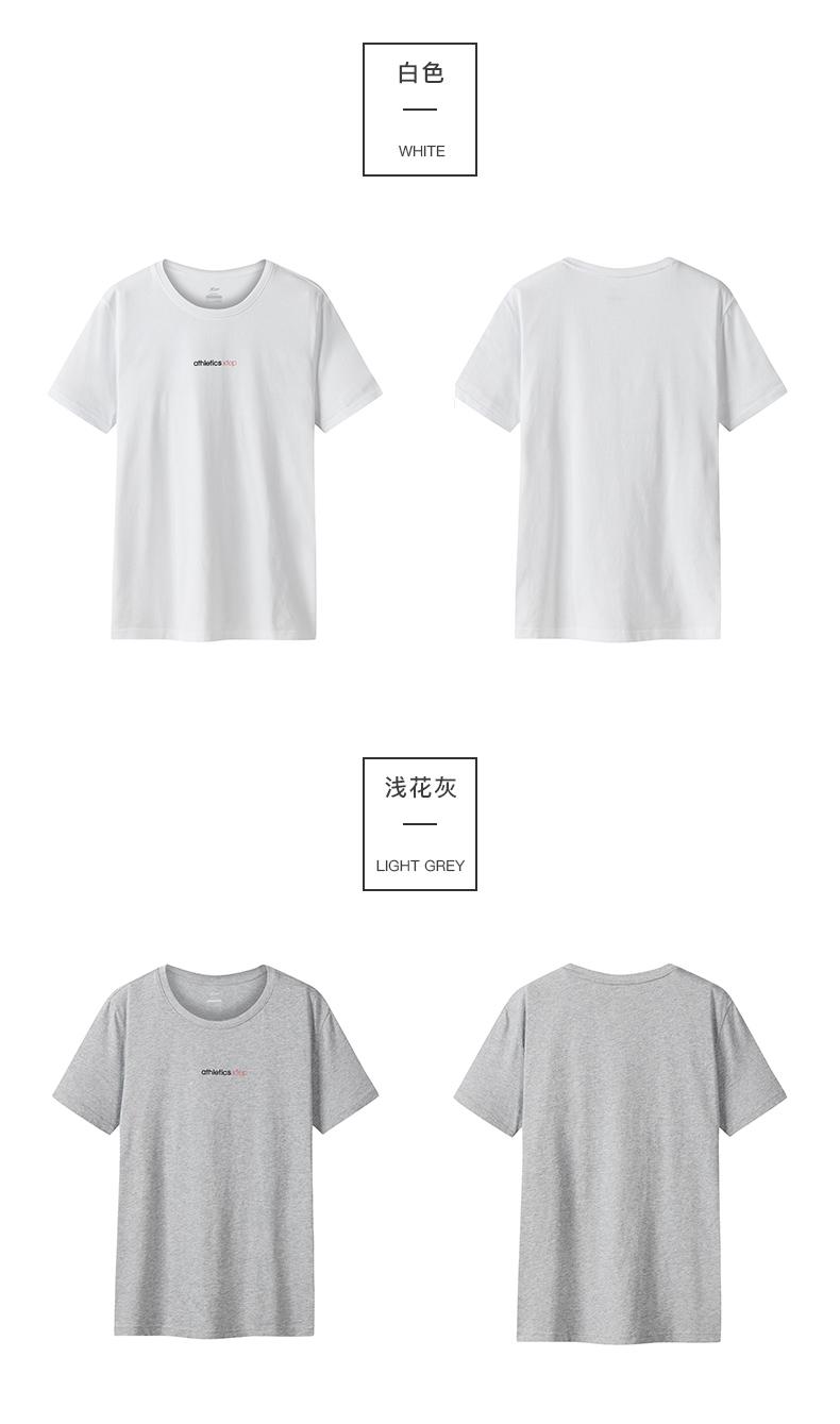 特步 男子T恤 时尚字母舒适潮流圆领针织短袖上衣882229019183-