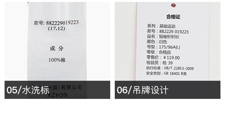 特步 男子夏季T恤 882229019223-