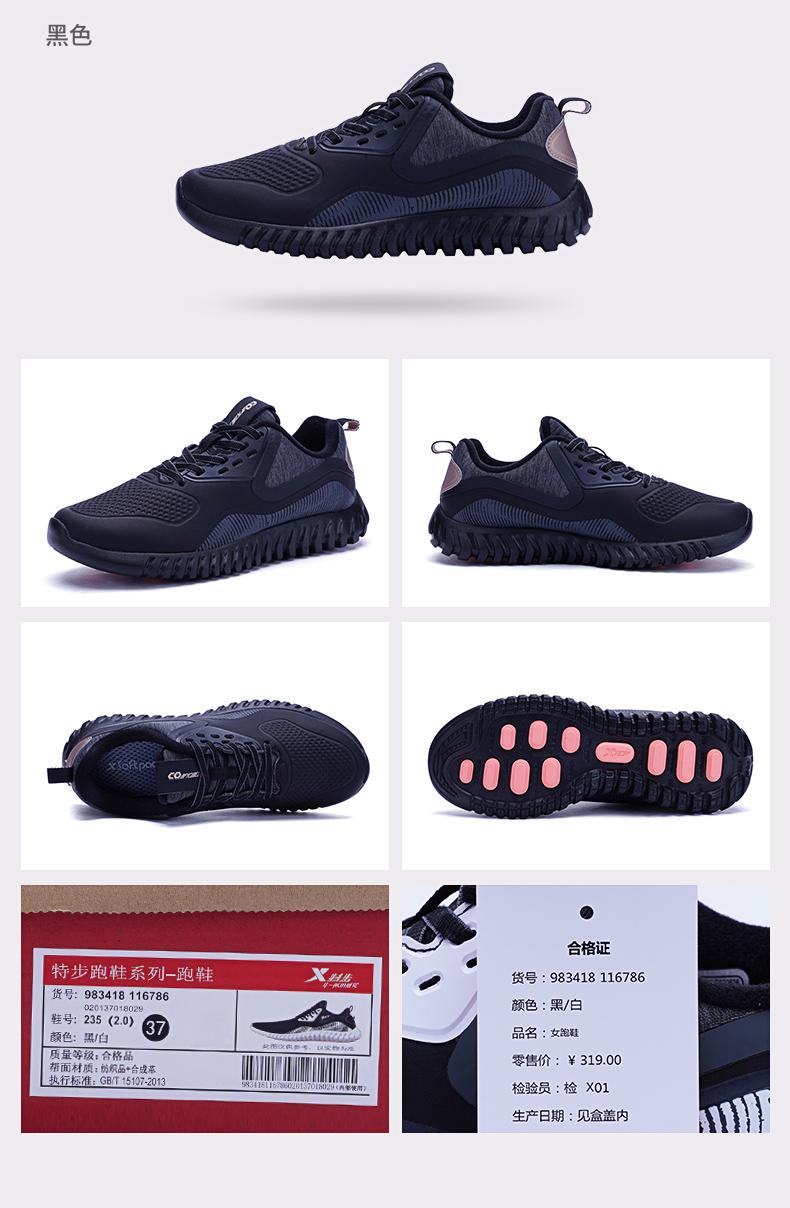 特步 专柜款 女子冬季跑鞋 新品柔立方舒适跑步鞋运动鞋983418116786-