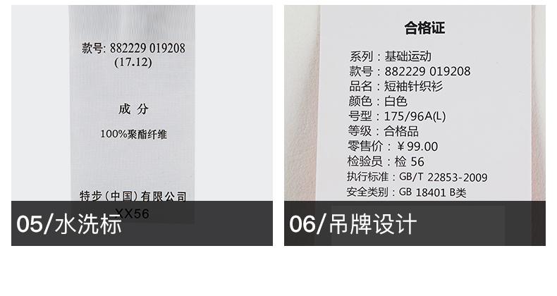 特步 男子短袖 2018夏季简约时尚运动短T圆领纯色运动服健身衣服装882229019208-