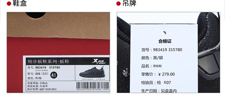 特步 专柜款 男子冬季板鞋 新品时尚铆钉板鞋983419315780-