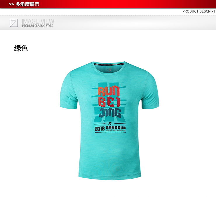 特步 专柜 男子短袖针织衫 舒适运动短T982229012406-