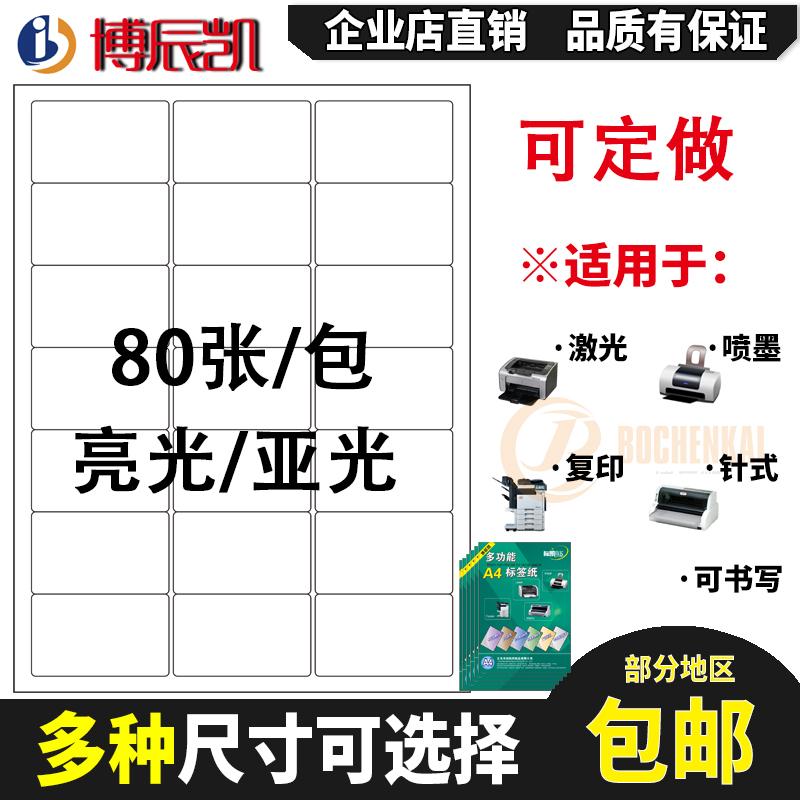 Bo chen kai a4 sticker printing paper sticker blank laser jet cutting high viscosity adhesive paper customized