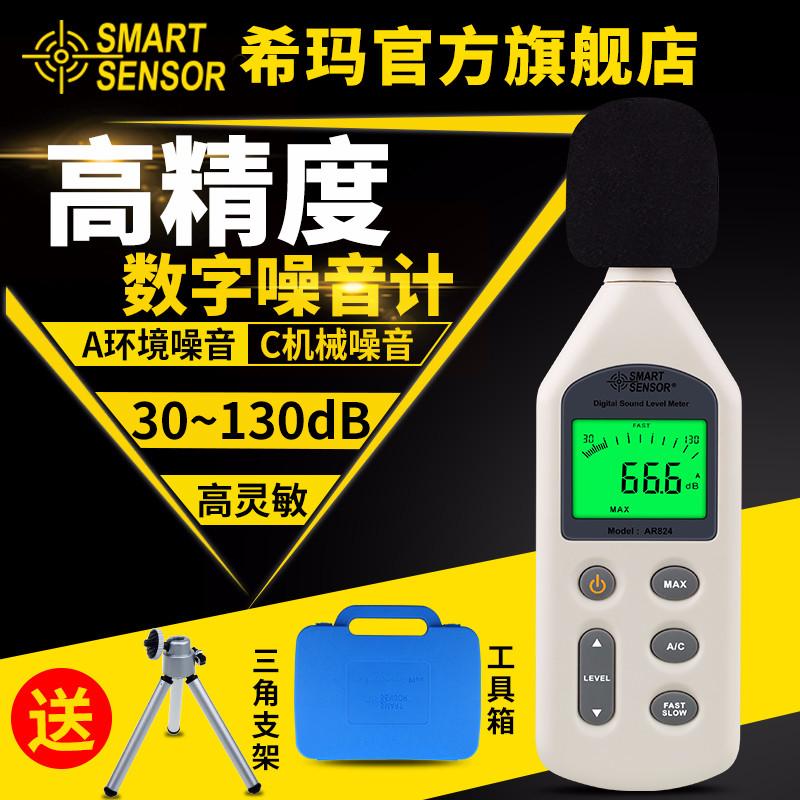 Надеяться частица для женского имени филиал моллюск инструмент шум звук тест инструмент высокой точности профессиональный уровень обнаружить инструмент звук уровень считать шум звук считать AR814AR824