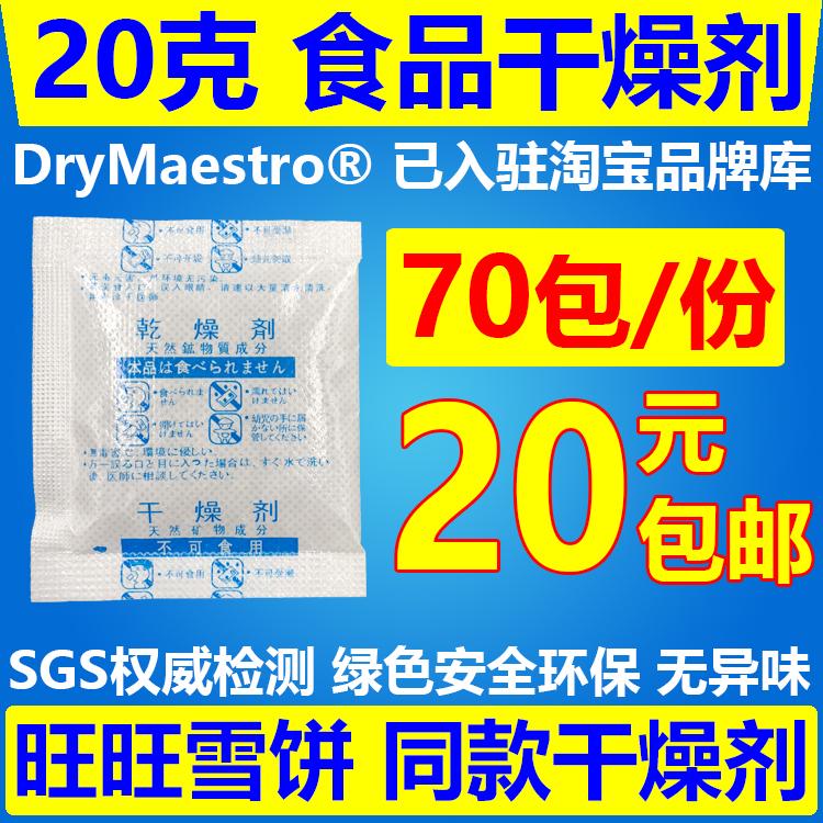 20克g大包食品级干燥剂包邮大米干货茶叶饼干药材海苔炒货防潮剂