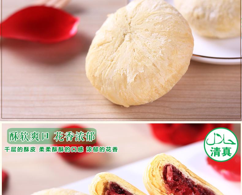 云南特产众穆清真玫瑰鲜花饼早餐礼盒零食糕点休閒食品包邮详细照片