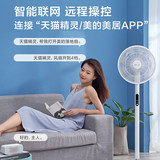 Midea electric fan, floor fan, household electric fan, strong wind, Tmall Genie smart voice remote control stand, small degree