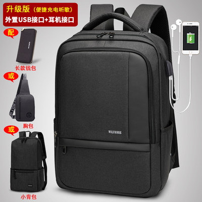 Backpack male business shoulder bag Korean version of the trend fashion middle school students bag female simple computer bag casual travel bag