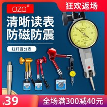 Ozo lever dial indicator 0.01 set indicating minor school dial magnetic table holder bracket tungsten steel ruby ​​hand