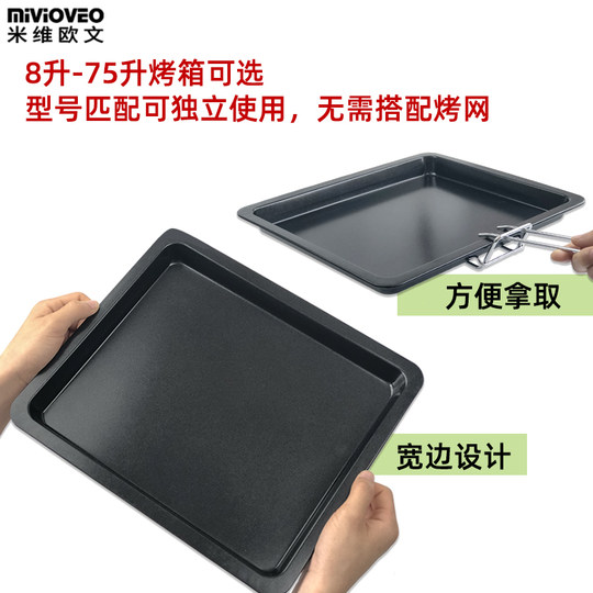 Electric oven does not stick flat baking tray cookie dry plate Macaron baking tray does not touch the oil plate baking food tray