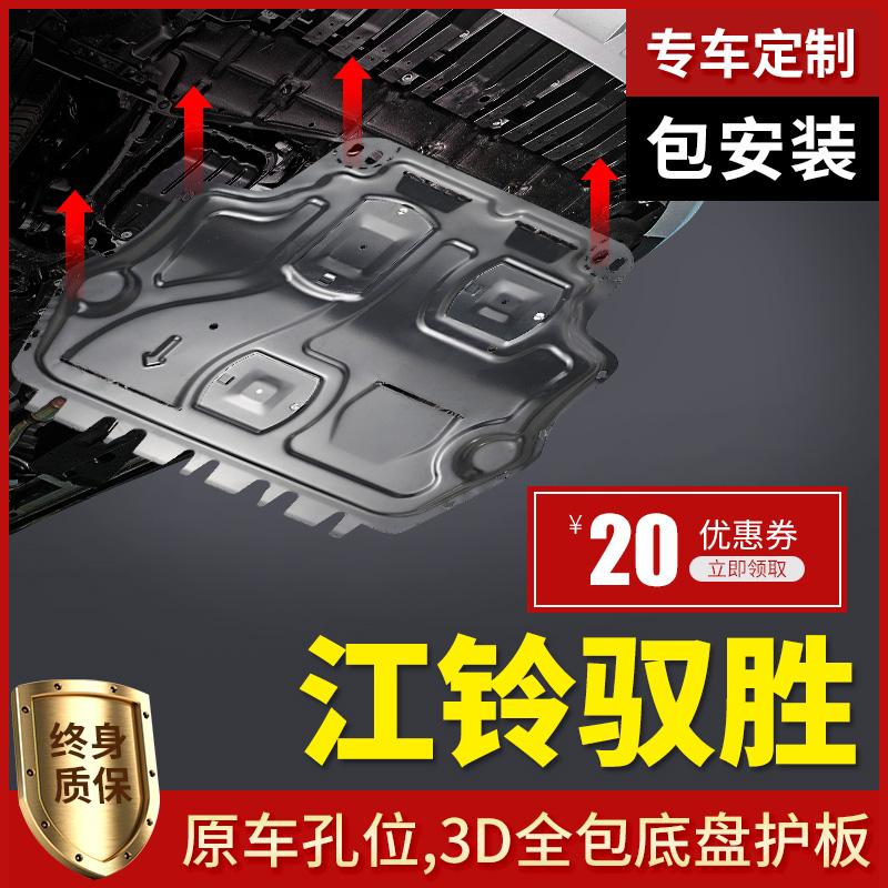 Jiangling Yusheng S350 động cơ tấm bảo vệ thấp hơn S330 đặc biệt sửa đổi khung vỏ giáp bezel tấm bảo vệ nhà máy ban đầu - Khung bảo vệ
