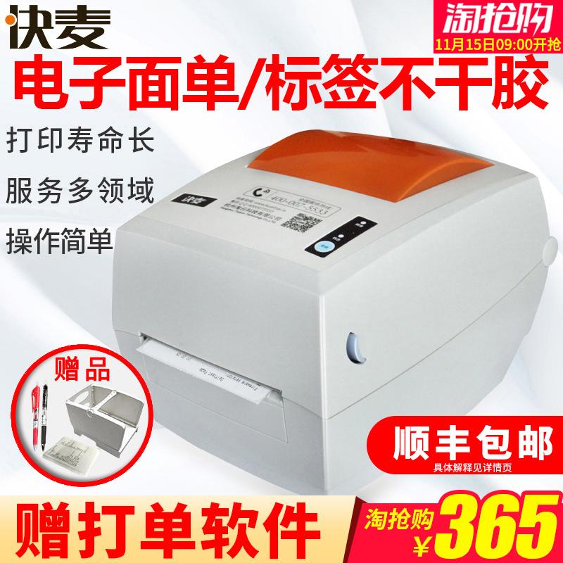 快麦KM118电子面单打印机E邮宝菜鸟淘宝热敏条码不干胶二维码条形码快卖108打单机标签快递单打印机
