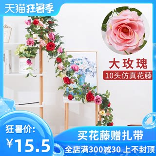 Imitation rose vine living room air conditioning pipe artificial flower cane winding indoor balcony decorative plastic vines