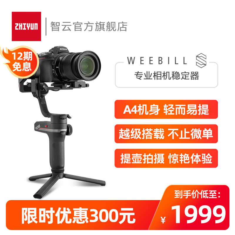 zhiyun Zhiyun weebill s stabilizer SLR micro-single camera handheld cloud platform shooting anti-shake microbis