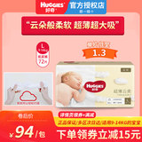 Curious gold diapers L72 pieces large size male and female baby universal diapers baby super soft close-fitting