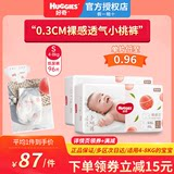Curious platinum baby diapers S code 96 baby diapers newborn ultra-thin nude breathable peach pants