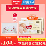 Curious gold ultra-thin diapers S120 universal diapers baby small diapers autumn and winter models
