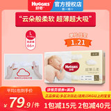 Curious gold diapers L66 large size cloud feeling soft, ultra-thin breathable men and women treasure baby diapers L size