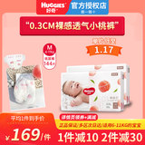 Curious platinum-mounted diapers M144 piece medium size peach pants winter new ultra-thin breathable diapers
