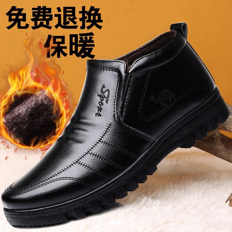 男士男春季加绒棉鞋加厚高帮品牌棉皮鞋中老年a男士棉皮男鞋1028f