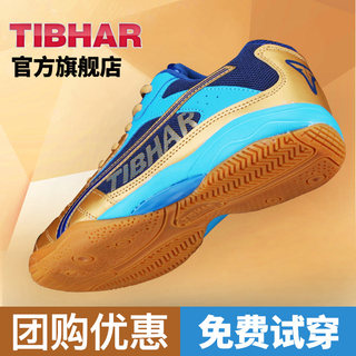TibHar German tall and straight table tennis shoes men's shoes women's shoes professional table tennis sports shoes training shoes new t-fly