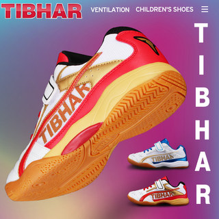 TibHar German tall and straight children's table tennis shoes boys and girls table tennis professional shoes