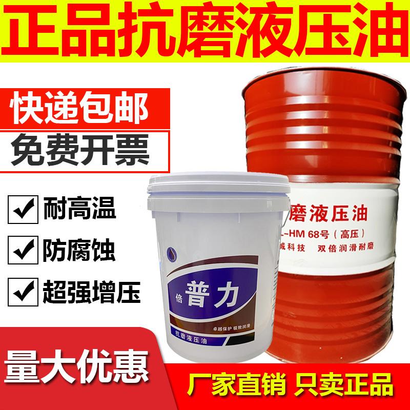 Beizuo Li No 46 anti-wear hydraulic oil No 68 No 32 high pressure ashless excavation injection molding machine stacker 18L vat