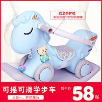 Встряска лошади детские 1-2-3 года детские День рождения подарок качалка лошадь игрушка пластик утепленный на младенца автомобиль