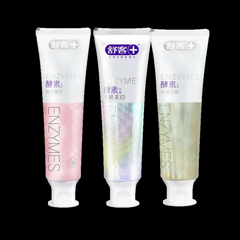 【双11预售】舒客牙膏酵素官方牙膏美白去黄去牙渍口臭牙结石
