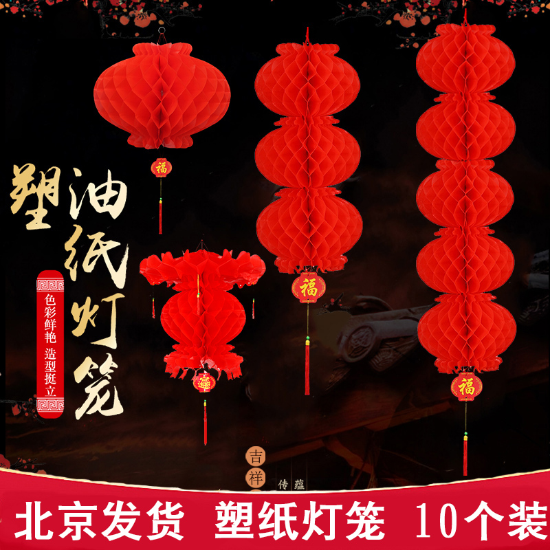 New Year's Day decoration red small paper lantern classroom decorated with decoration Spring Festival New Year shopping mall opening lanterns large