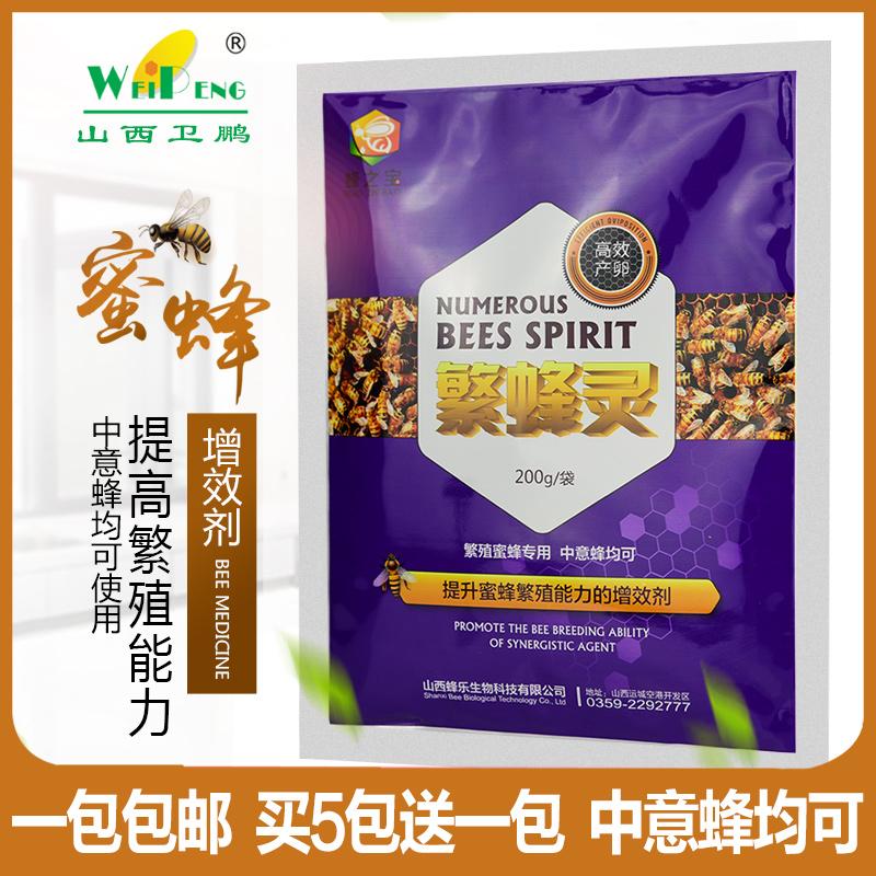 山西卫鹏制药繁蜂灵中蜂药蜂箱繁殖蜜蜂专用养蜂用药蜜蜂饲料花粉