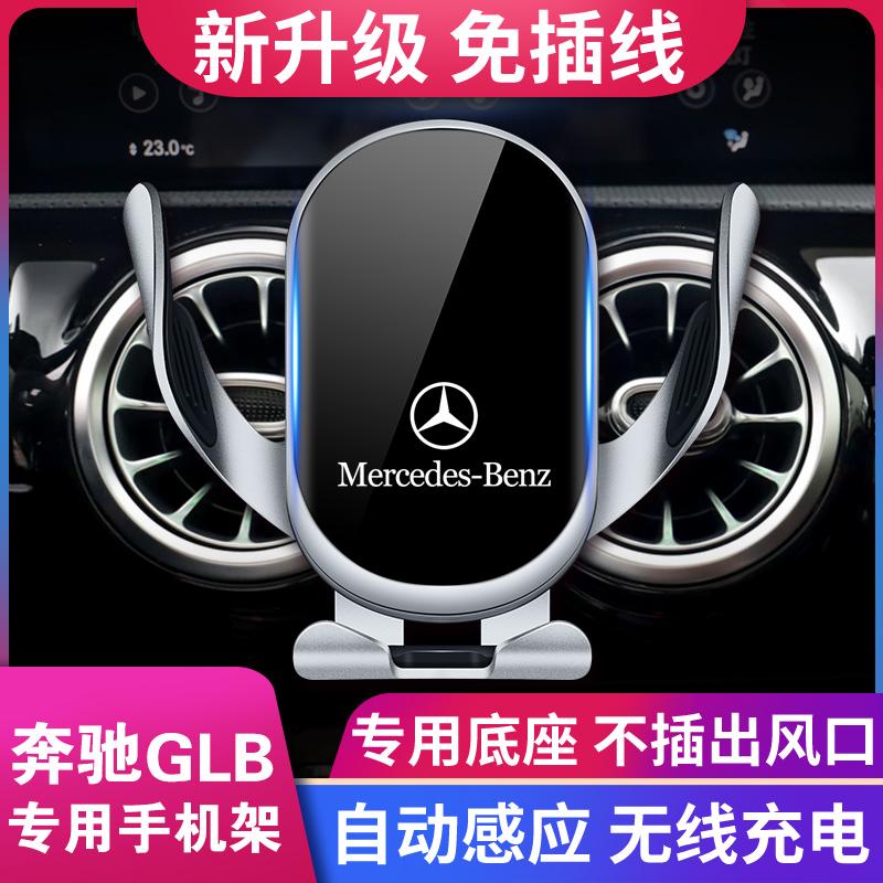 2020款奔驰glb200装饰CLA260GLA内饰B级手机车载支架专用无线充电