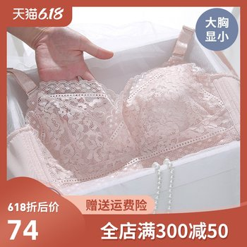 Big breasts show small shrinkage adjustment bra female summer ultra-thin models gather anti-sagging large size underwear to receive vice breasts