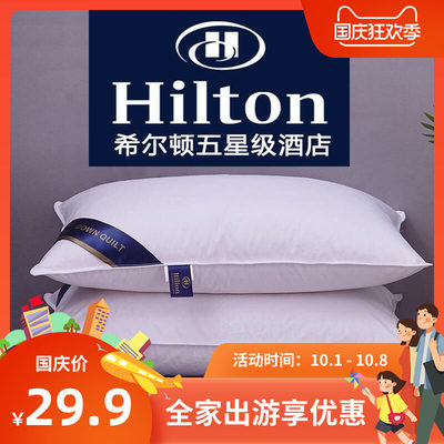 Hilton Hilton pillow pillow core hotel single dormitory cervical pillows will sell gifts