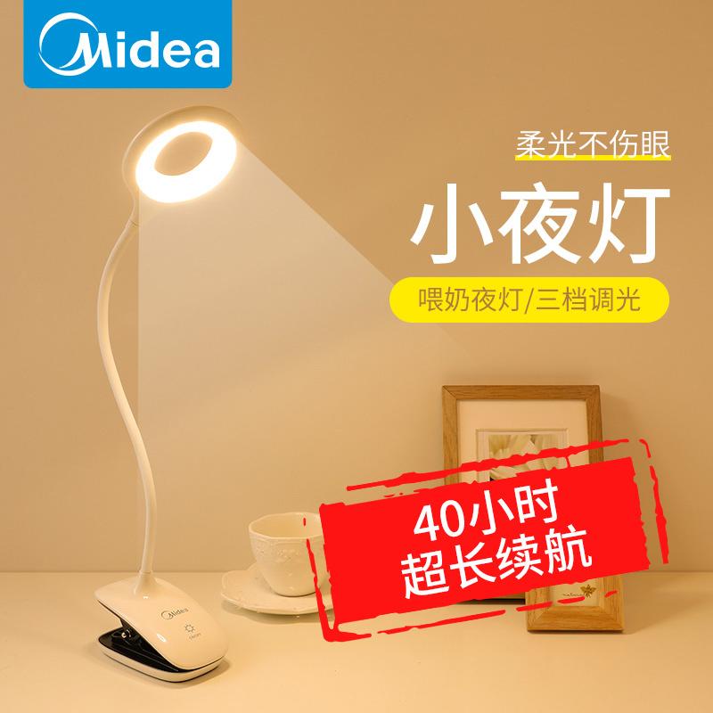 美的小夜灯可充电池式款卧室床头睡眠阅读看书寝室学习台灯夹子起