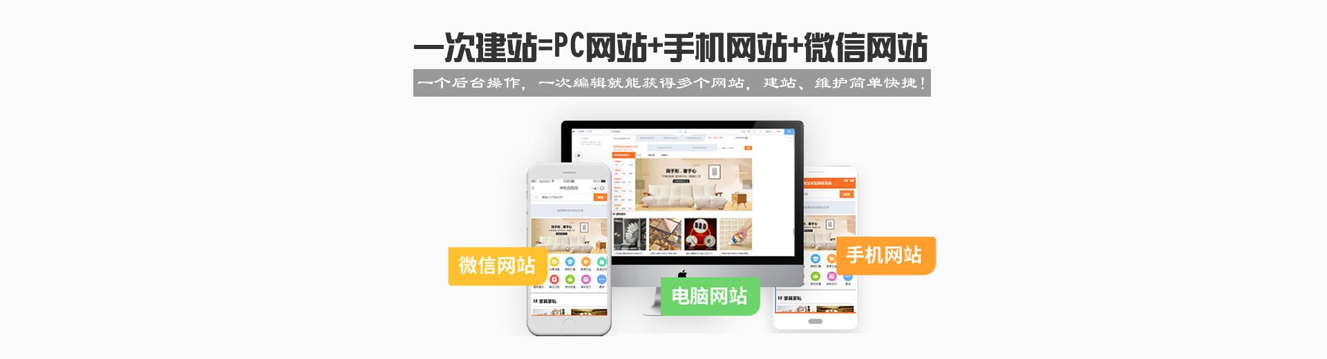 企业网站建设一条龙_广大建站