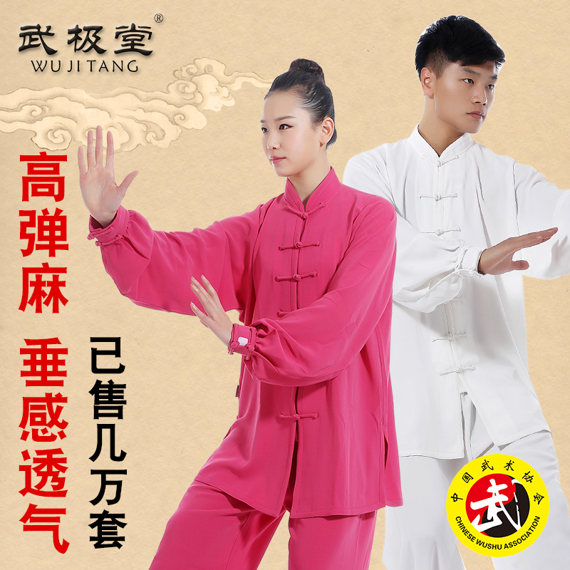 6543c02fd Wujitang high-elastic Ma Taiji clothing female spring and summer autumn  long-sleeved exercise clothes martial arts Taijiquan clothing male ...