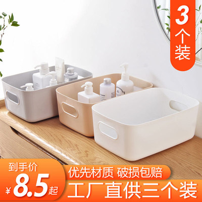 Surround storage basket student desktop snack storage box plastic cosmetic storage box household kitchen finishing box