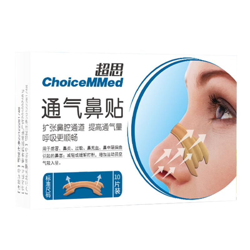 通气鼻贴10片装 成人鼻子不透气感冒鼻塞充血舒缓通气鼻贴
