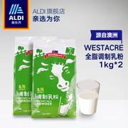 偶然同款!澳洲进口ALDI奥乐齐 WESTACRE 全脂牛奶粉1kg*2袋