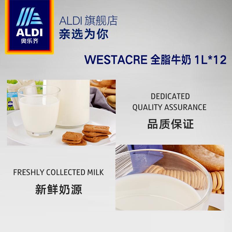 【ALDI旗艦店】澳大利亞進口:WESTACRE 全脂純牛奶1L*12瓶 84元包郵(120-11-25元券)