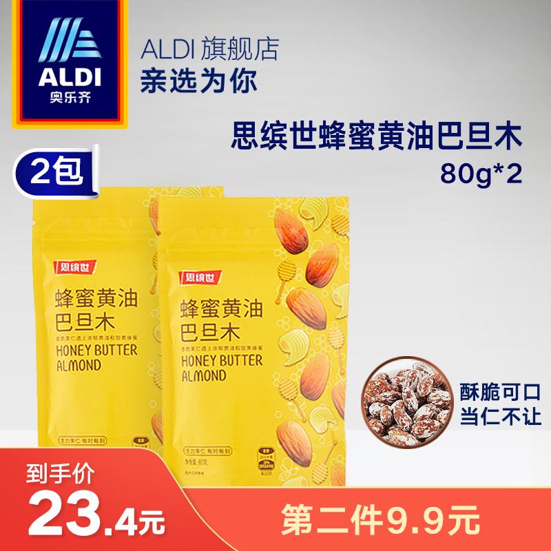 ALDI 奥乐齐 思缤世 蜂蜜黄油巴旦木 80gx2袋x2件