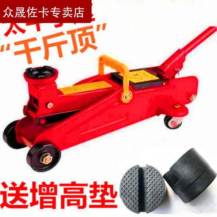 车用2吨轿车千斤顶手动小车汽车液压2T3T工具车载换轮胎卧式
