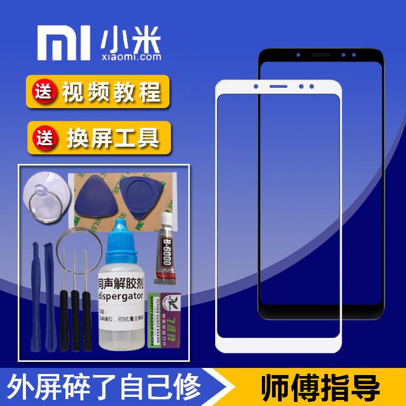 小米Mix MIX2s Mix3 Max Max2 Max3手机屏幕更换外屏玻璃触摸总成