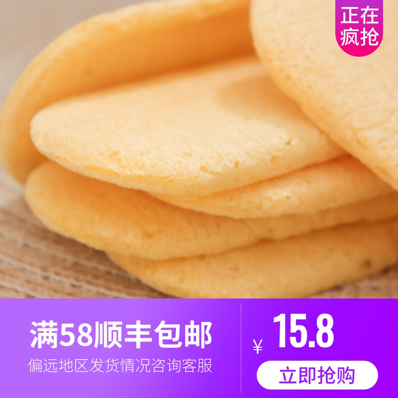 Peng baomi cake baby handmade baby rice cake 6-12 months teeth crackers crispy recommended food without adding